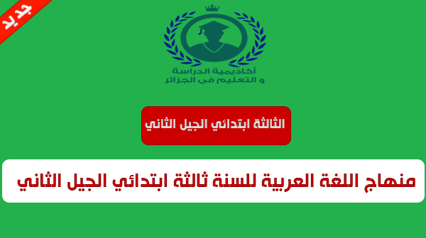 منهاج اللغة العربية للسنة الثالثة ابتدائي الجيل الثاني