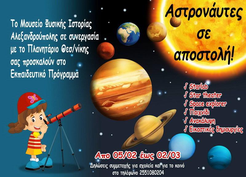 Το κινητό πλανητάριο Starlab στο Μουσείο Φυσικής Ιστορίας Αλεξανδρούπολης
