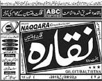 Mahasib Newspaper