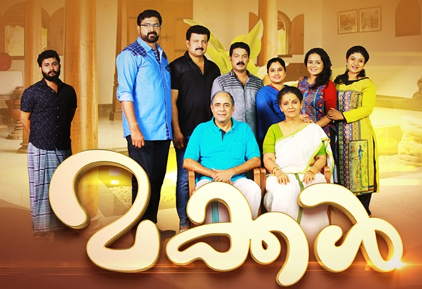 Makkal Serial cast |Mazhavil Manorama TV serial