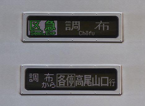 京王電鉄 区間急行 調布行き5 9030系