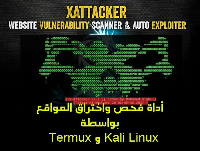 شرح اداة فحص المواقع من الثغرات واختراقها XAttacker Tool على Termux و Linux