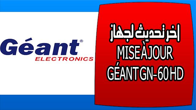 اخر تحديث لجهاز MISE À JOUR GÉANT GN-60 HD