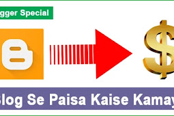 Blog Se Paise Kaise Kamaye( How To Earn Money From Blog) Hindi Me
