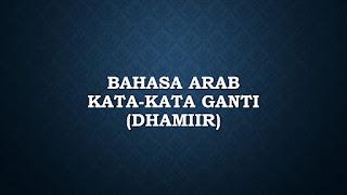 bahasa arab kata-kata ganti atau dhamiir