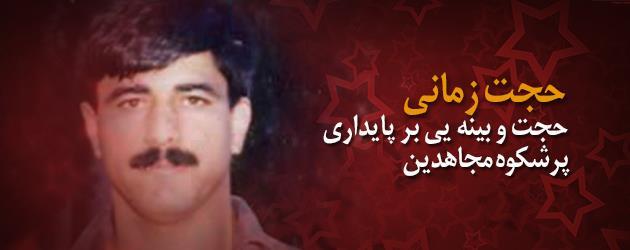 ایران-یادی از گرد دلیر هفت چشمه مجاهدشهید حجت زمانی در دهمین سالگرد پرکشیدنش