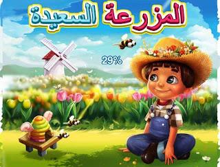 لعبة المزرعة السعيدة بالعربية