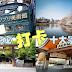 到日本,哪里都可以不去,但这十个地方你千万不能错过哦!