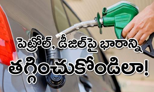 పెట్రోల్, డీజిల్ ధరల భారం తగ్గించుకోవచ్చిలా | Saving Petrol & Deisel | Petrol | Deisel | Cards | Co Branded Cards | Cashback | Cashback Offers | Reward Points | Rewards | Mohanpublications | Granthanidhi | Bhakthipustakalu | Bhakthi Pustakalu | Bhaktipustakalu | Bhakti Pustakalu | BhakthiBooks | MohanBooks | Bhakthi | Bhakti