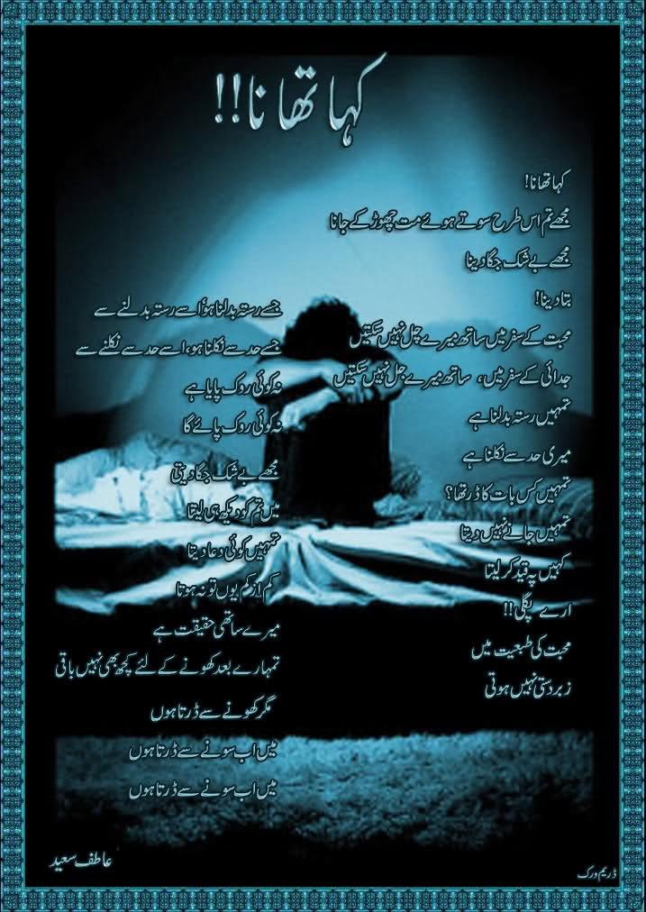 Sotay Huway Poery in Urdu