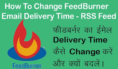 Feedburner Ka Email Delivery Time Kaise Change Kare - RSS Feed