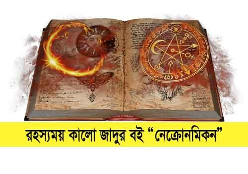 কালো জাদুর বই নেক্রোনমিকন, Black-Magic-Book-Necronomicon