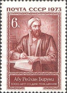 العالم المسلم: ابو الريحان محمد بن محمد البيروني