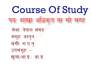 Section Officer Level Kanun Samuha Course of Study/Syllabus