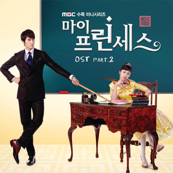 Various Artists – My Princess OST Part 2