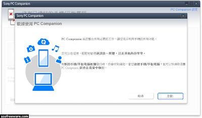 Sony PC Companion