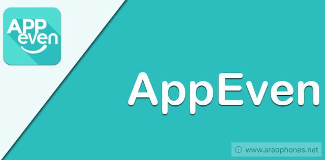 متجر appeven لتحميل التطبيقات والالعاب المدفوعة مجانا للأيفون
