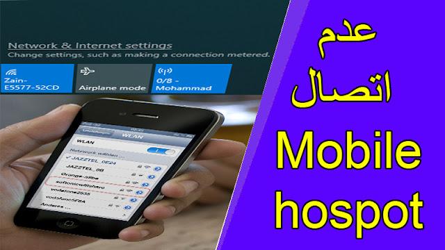 حل مشكلة عدم اتصال Mobile hotspot