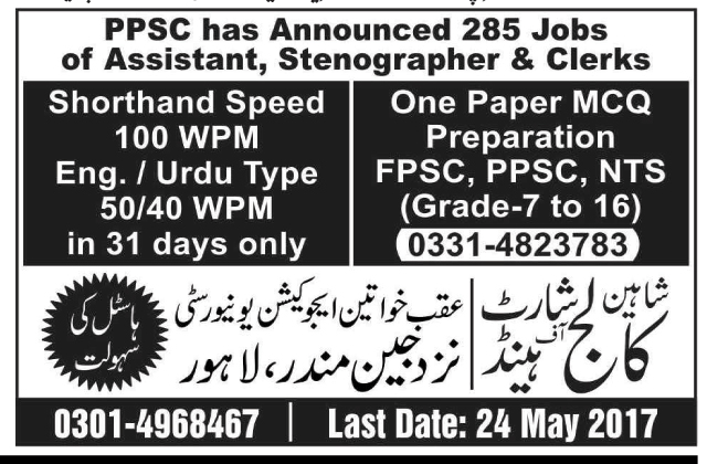 PPSC Announced 285 Jobs of Assistant, Stenographer and Clerk 2017