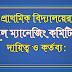 প্রাথমিক  বিদ্যালয়ের ম্যানেজিং কমিটির দায়িত্ব ও কর্তব্য (ভিডিওসহ):