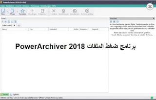 برنامج ضغط الملفات PowerArchiver 2018