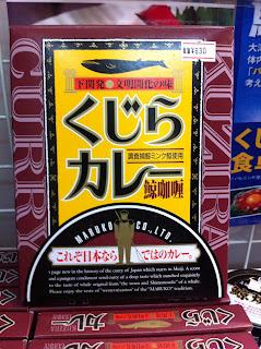 Whale curry, Geinanhonpo, Ueno, Tokyo.