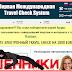[Лохотрон] Первая Международная Travel Check System - Отзывы, развод!