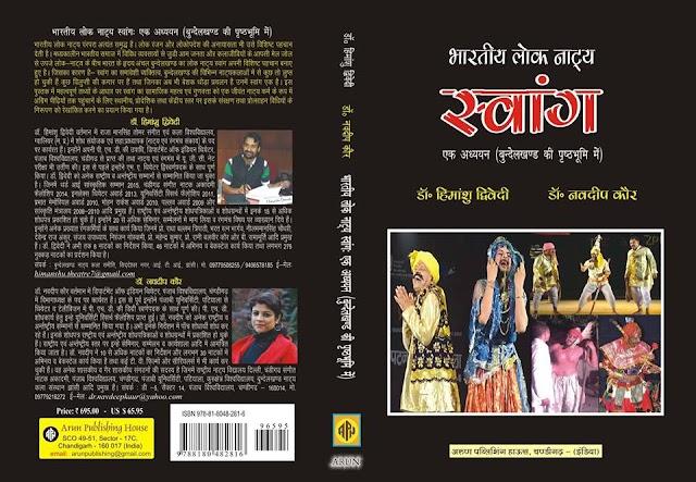 भारतीय लोकनाट्य स्वांग: एक अध्ययन (बुन्देलखंड की पृष्ठभूमि में): डॉ. हिमांशु द्विवेदी, डॉ. नवदीप कौर