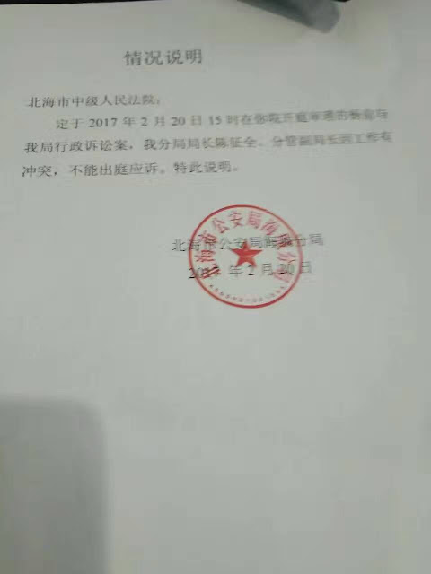 陈家鸿律师:广西北海市中级人民法院自废武功!