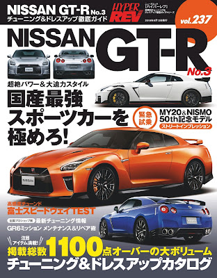 HYPER REV ハイパーレブ Vol.237 zip online dl and discussion