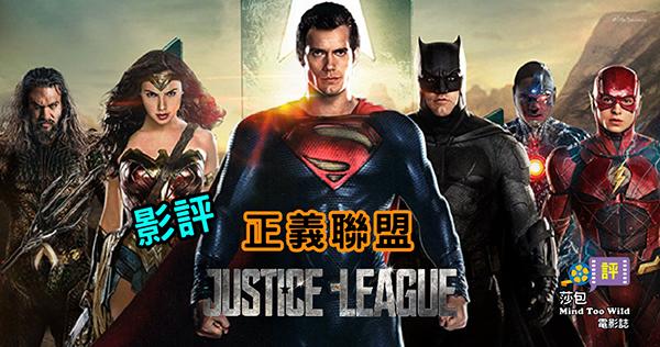 【正義聯盟‧影評】DC好比百事可樂,始終比不上像可口可樂的Marvel