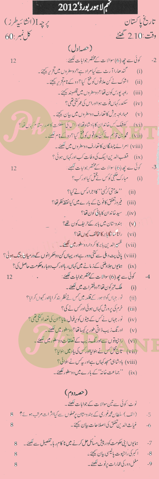 Past Papers of 9th Class Lahore Board 2012 History of Pakistan