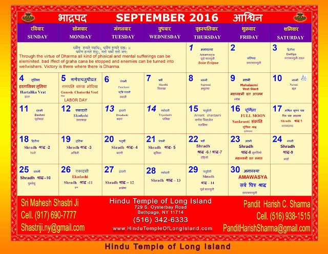 September 2016 Hindu Calendar with Tithi, September 2016 Hindu Calendar, Hindu Calendar 2016 September, September 2016 Indian Calendar, Hindu Festivals in September 2016, September 2016 Hindu Calendar Panchang