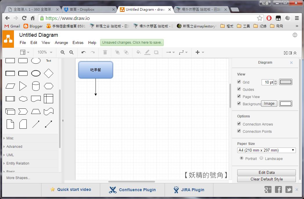 6 - Draw.io - 線上流程圖繪製,簡單又方便!
