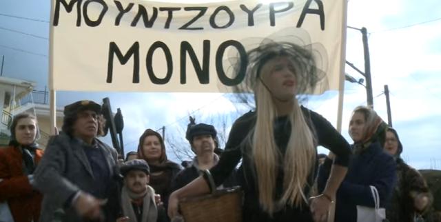 """""""Ξαναχτύπησαν"""" οι Λυγουριάτες με σπαρταριστικό βίντεο για το καρναβάλι"""