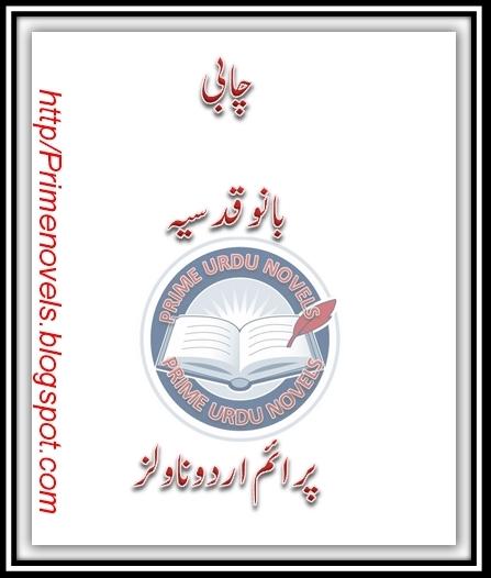 Kutab khana chaabi novel by bano qudsia online reading for Bano qudsia books