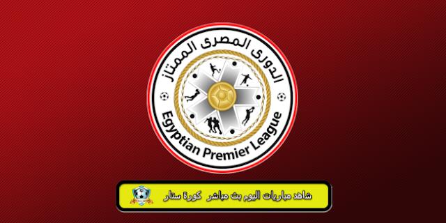 الدوري المصري بث مباشر