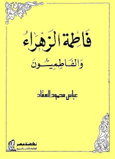 كتاب فاطمة الزهراء والفاطميون pdf لعباس محمود العقاد