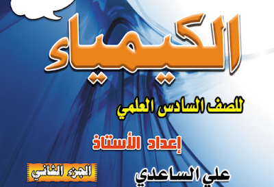 ملزمة الكيمياء للصف السادس العلمي الأستاذ علي الساعدي - الجزء الثاني