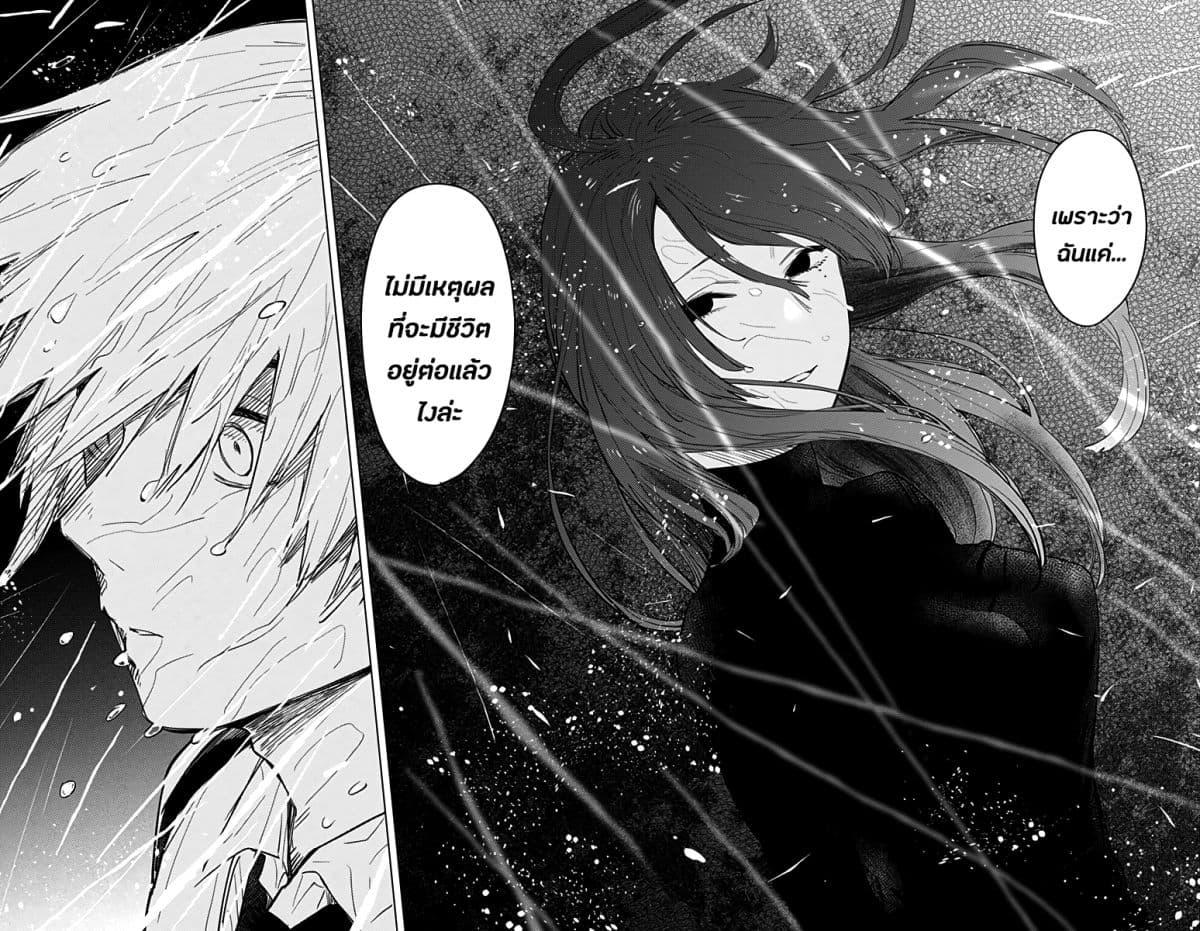 อ่านการ์ตูน Shounen no Abyss ตอนที่ 7 หน้าที่ 16