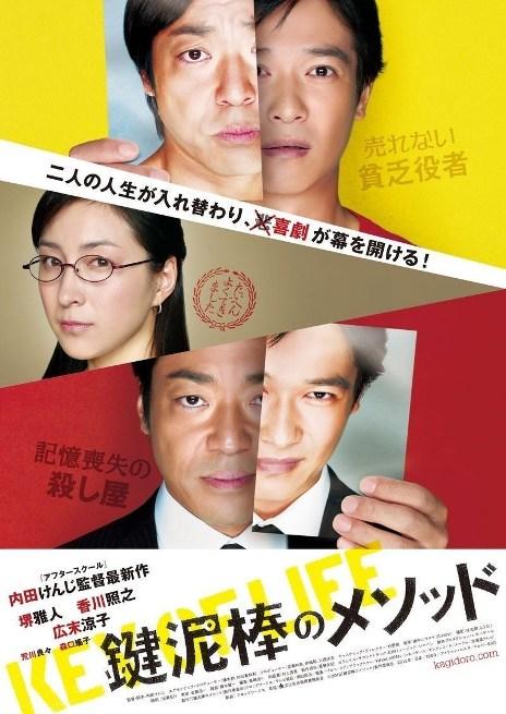 Sinopsis Key Of Life / Kagi Dorobo no Mesoddo (2012) - Film Jepang