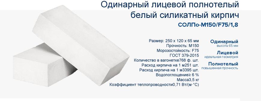 вес белого силикатного кирпича стандарт