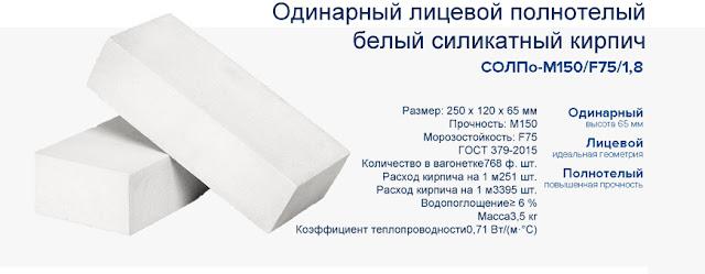 Одинарный лицевой полнотелый белый силикатный кирпич
