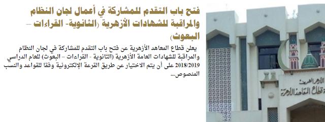 التقديم  في أعمال لجان النظام والمراقبة للشهادات الأزهرية (الثانوية/القراءات/البعوث) 2019