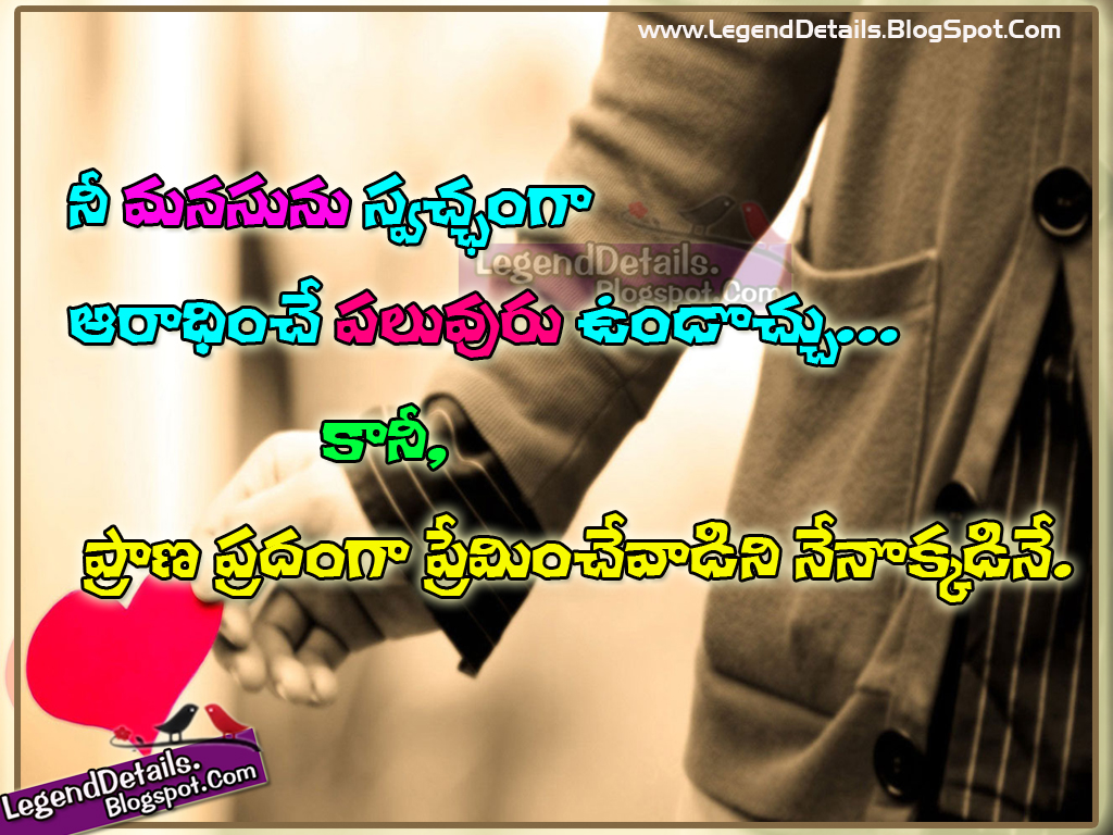True Love Expressing Quotes And Messages In Telugu Legendary Quotes