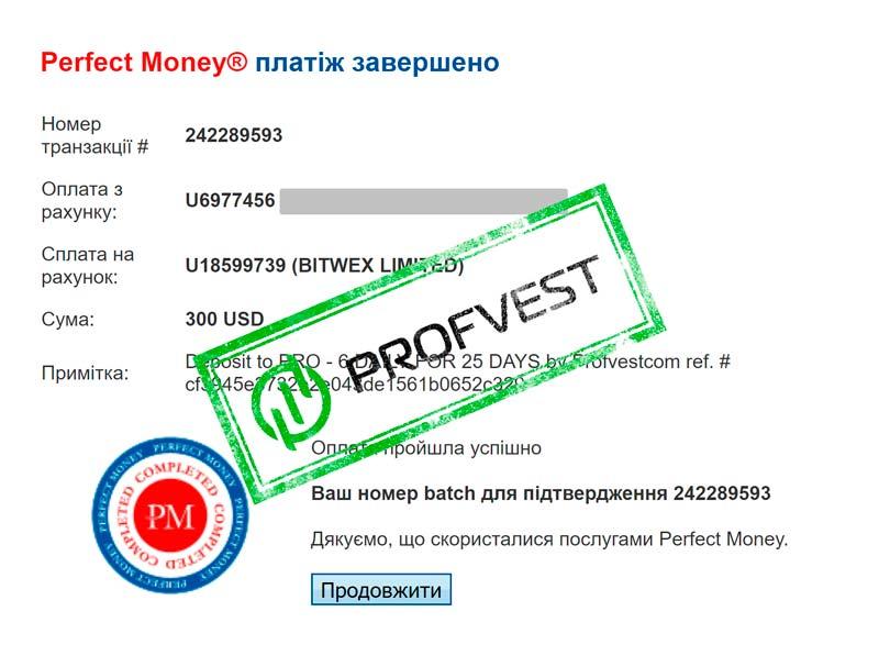Депозит в Bitwex Limited