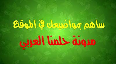 ساهم في مدونة حلمنا العربي