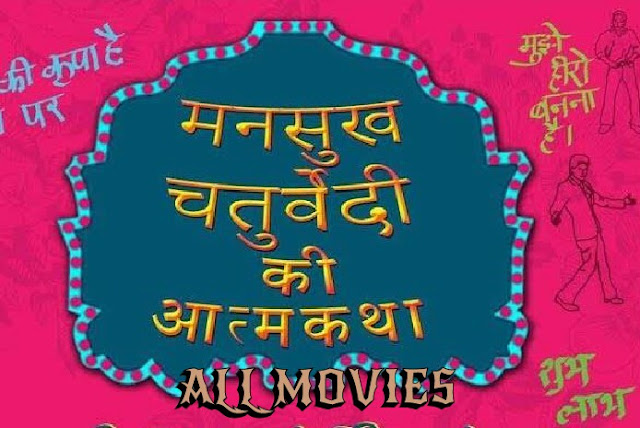 Mansukh Chaturvedi Ki Atmakatha Movie pic