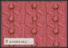 uzor s kosami svyazannii spicami dlya vyazaniya pulovera spicami so shemoi i opisaniem vyazaniya (3)