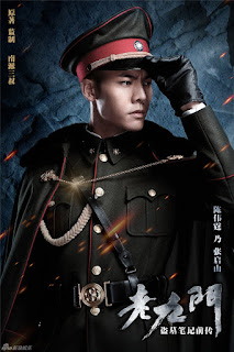 2016 Chinese web drama called Old Nine Gates starring William Chan